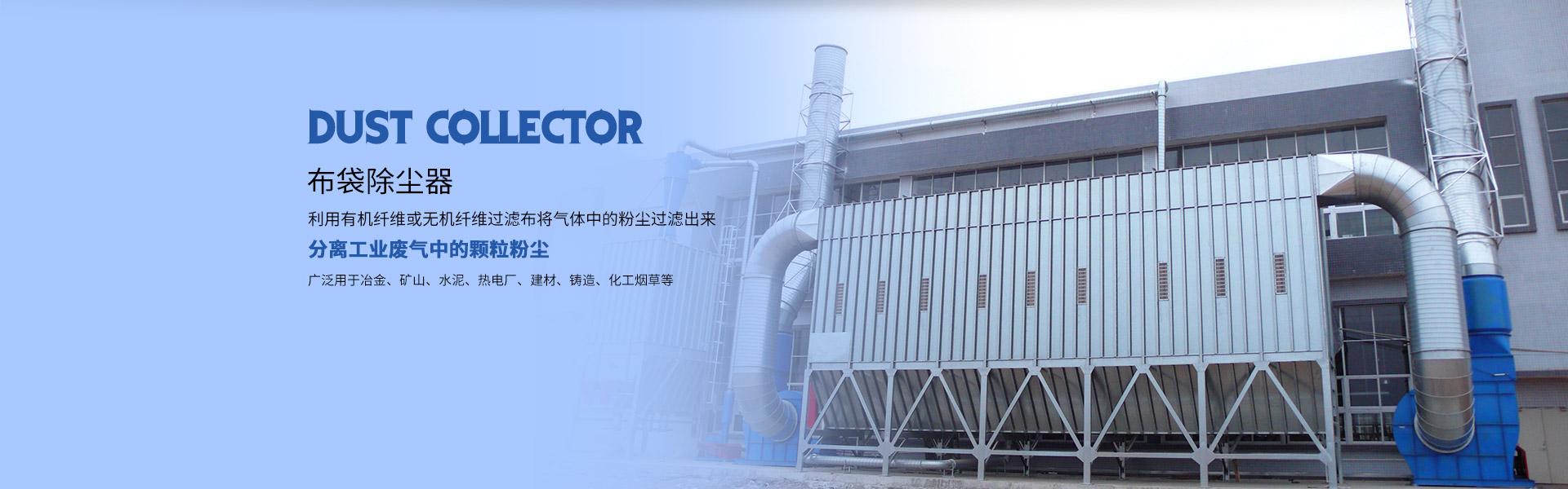 废气处理设备厂